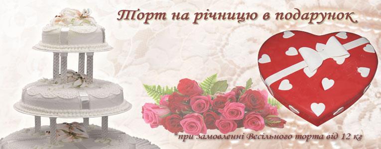 Тортик в подарунок при замовленні весільного