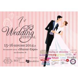 Ми на виставці Lviv wedding festival 2014>